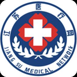 江苏医疗网最新版