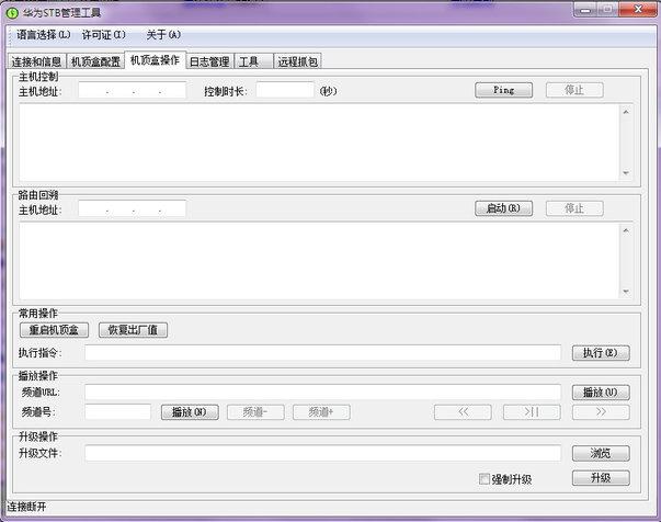 华为stb管理工具软件(华为机顶盒设置)