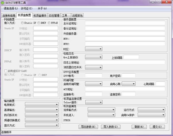 华为stb管理工具7.0新版(华为机顶盒设置) v7.0.0 绿色免费版 1