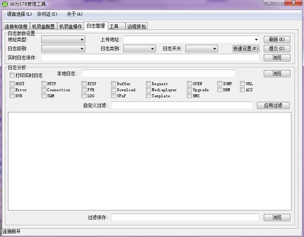 华为stb管理工具7.0新版(华为机顶盒设置) v7.0.0 绿色免费版 3