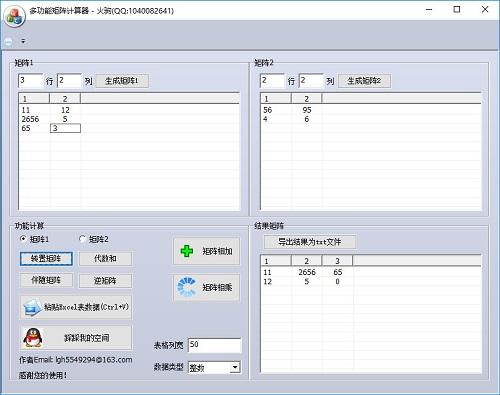 多功能矩阵计算器最新版 v1.0.0.1 免费版 0
