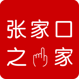 张家口之家app