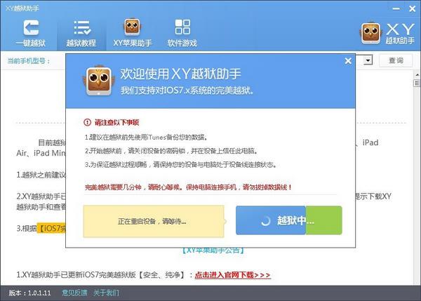 xy苹果助手越狱版 v1.2.17.1689 最新版 1