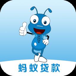 螞蟻貸款app