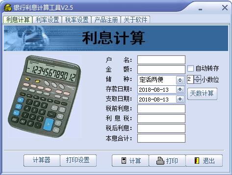 银行存款利息计算器