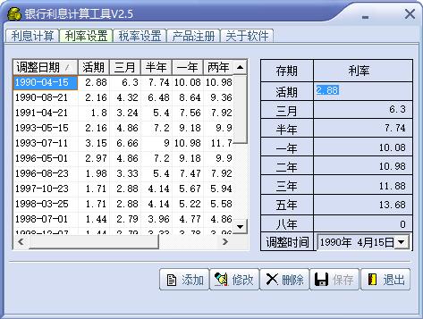 银行存款利息计算器 v2.5 安装版 0