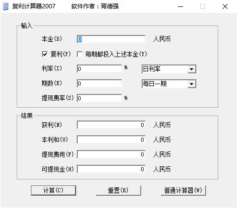 理财复利计算器 v2007 绿色版 0