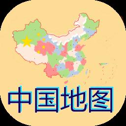 中国地图全图高清版手机版