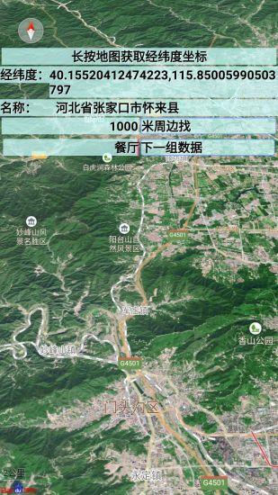 中国地图全图高清版手机版 v1.8.217 安卓版1