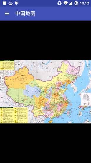 中国地图全图高清版手机版 v1.8.217 安卓版3