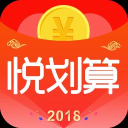 悦划算app