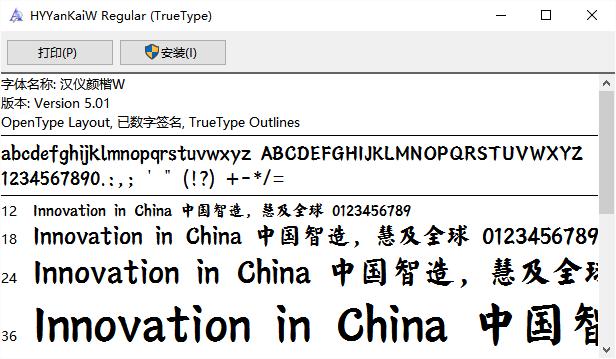 漢儀顏楷簡體字體 免費版 0