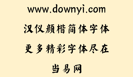 漢儀顏楷簡體字體