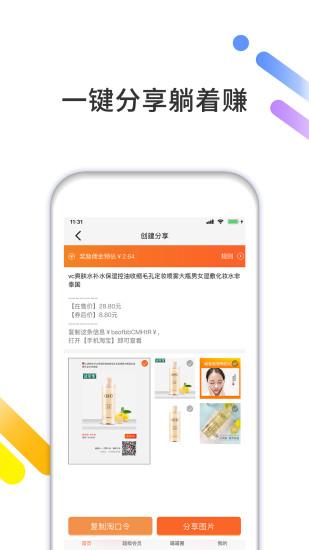 喵喵计app v1.0 安卓版 4