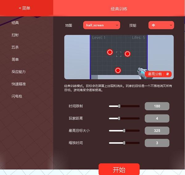 aim hero中文破解版 免安装绿色版 0