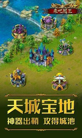 来吧国王游戏 v1.0 安卓版 0