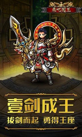 来吧国王游戏 v1.0 安卓版 1