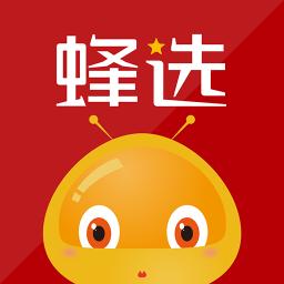 蜂选app
