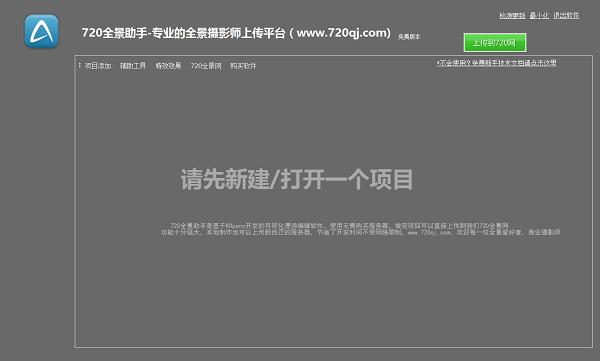 720全景软件下载|720度全景制作软件(720全景助手)下载v1.0.0.2 绿色版