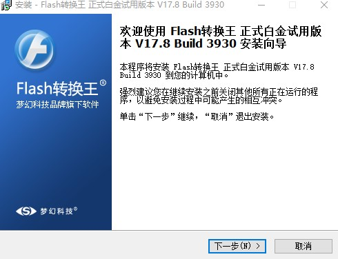 flash转换王免费版