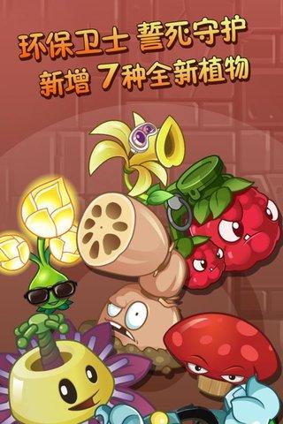 植物大戰僵尸2摩登世界無限鉆石版 v2.3.5 安卓版 0