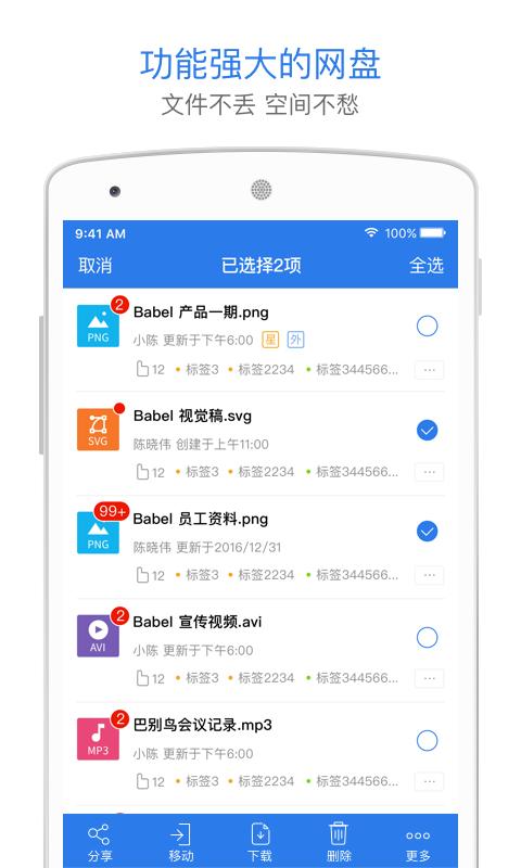 巴别鸟ios版 v1.7.2 iphone版 1