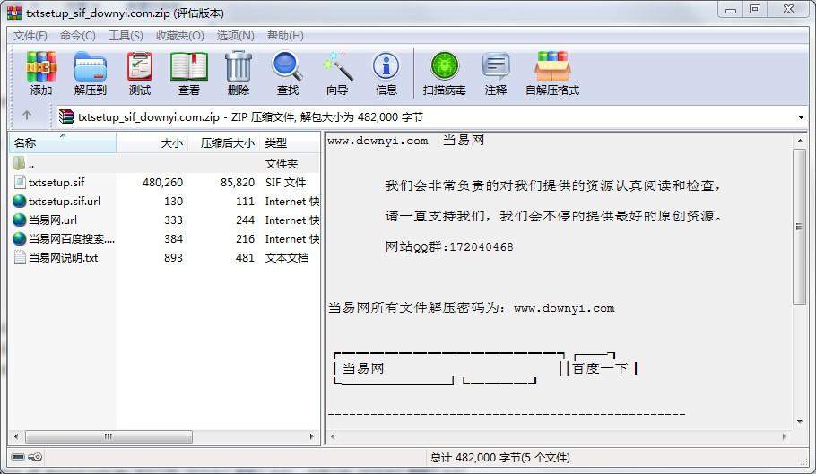 txtsetup.sif编辑工具