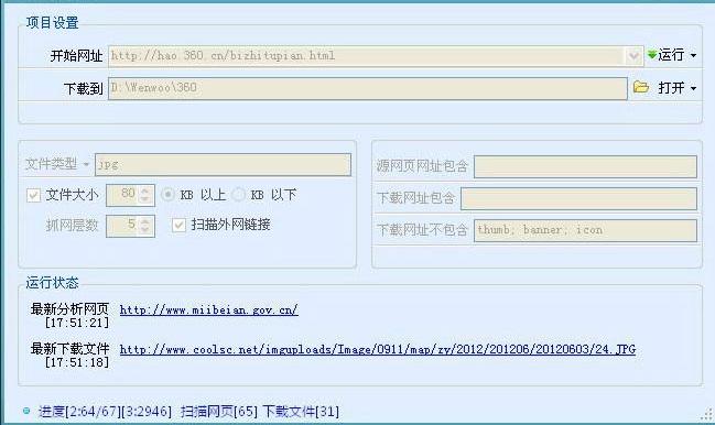 文沃wenwoo v2012 免费版 0