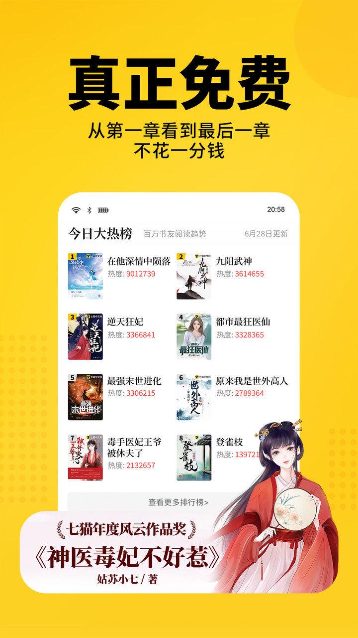 七�免�M小�fPC版 v4.8 最新版 0