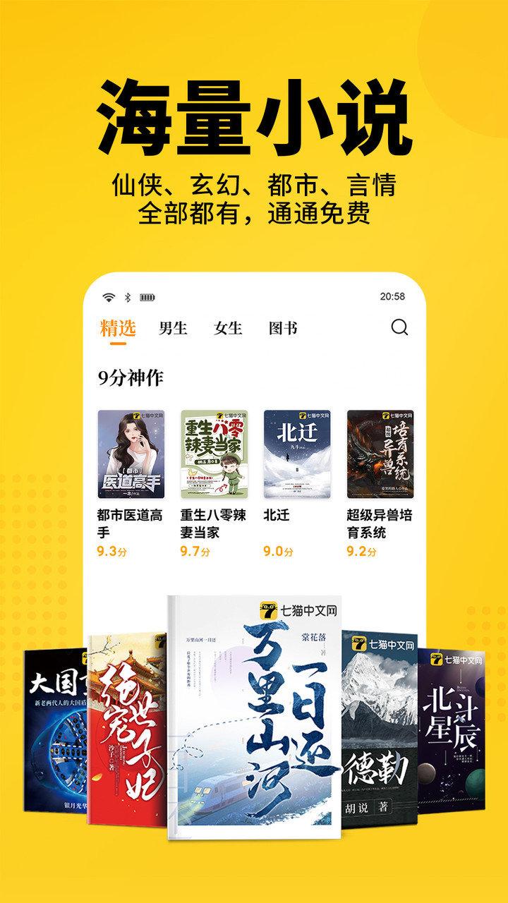 七�免�M小�fPC版 v4.8 最新版 1