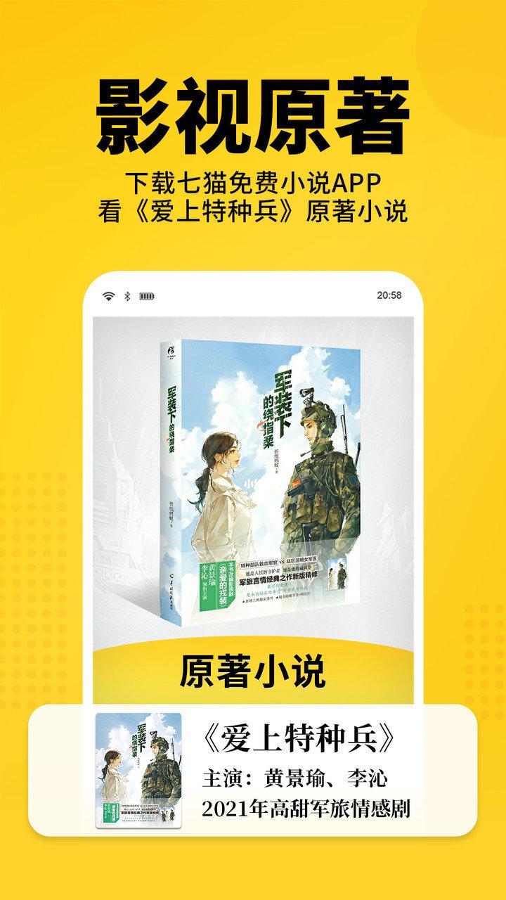 七�免�M小�fPC版 v4.8 最新版 2