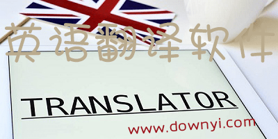英语翻译软件