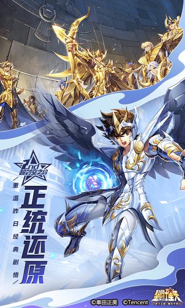 圣斗士星矢手机游戏 v1.6.42.10 安卓版4