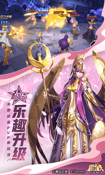 圣斗士星矢手机游戏 v1.6.42.10 安卓版2