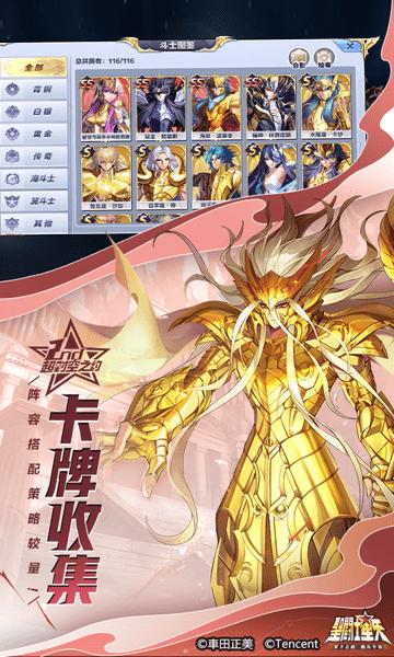 圣斗士星矢手机游戏 v1.6.42.10 安卓版0