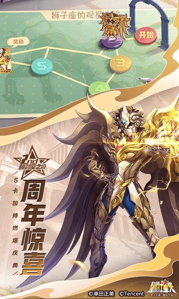 圣斗士星矢手机游戏 v1.6.42.10 安卓版1