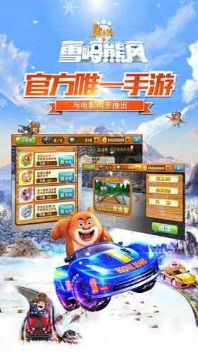 熊出没之雪岭熊风无限金币版 v1.0.3 安卓版5
