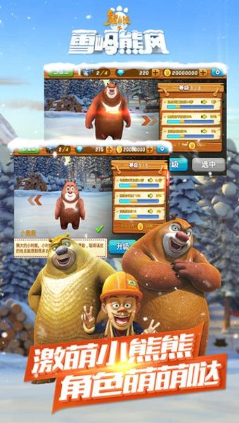 熊出没之雪岭熊风无限金币版 v1.0.3 安卓版2