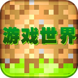 我的游戏世界手机版