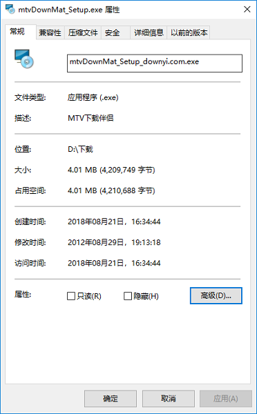 mtv下载伴侣客户端 v1.0.0.0 免费版 1