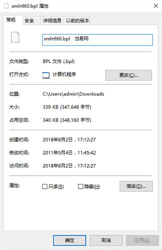 xmlrtl60.bpl文件 免费版 0