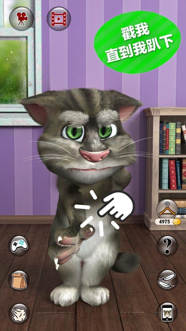 会说话的汤姆猫2无敌版 v5.3.2.18 安卓版 1