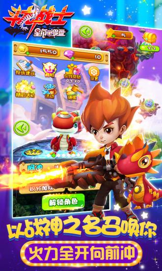 斗龙战士之星印罗盘游戏 v1.6.7 安卓版 0
