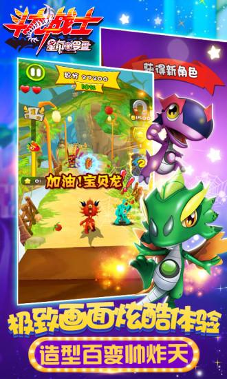 斗龙战士之星印罗盘游戏 v1.6.7 安卓版 2