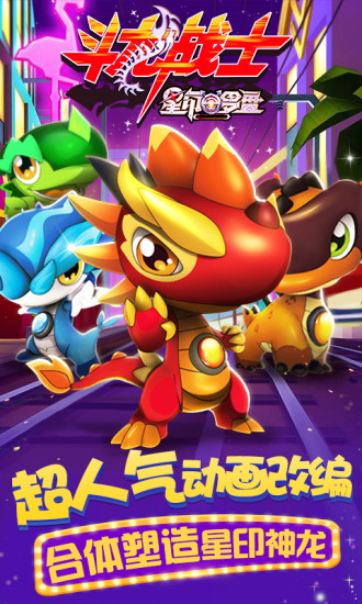 斗龙战士之星印罗盘游戏 v1.6.7 安卓版 4