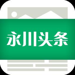 永川头条app