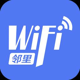 邻里wifi手机版v7.0.2.4 安卓最新版