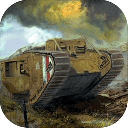 山地坦克大战无限金币版
