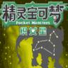 口袋妖怪织女星中文版