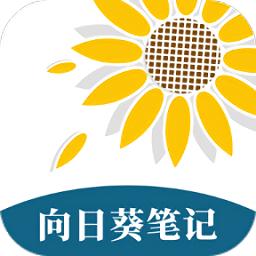 向日葵笔记app
